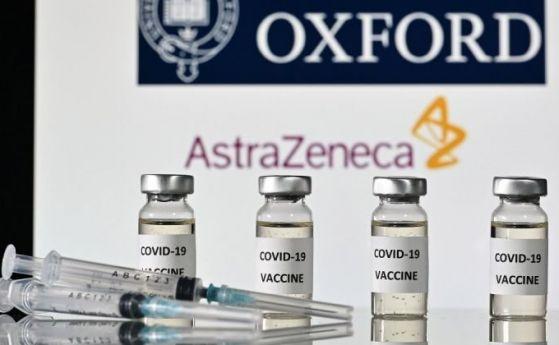 Astra Zeneca ще достави под 50% от договорените с ЕС ваксини за второто тримесечие