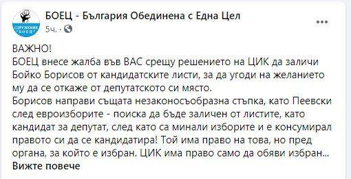 БОЕЦ атакува в съда отказа на Борисов да стане депутат
